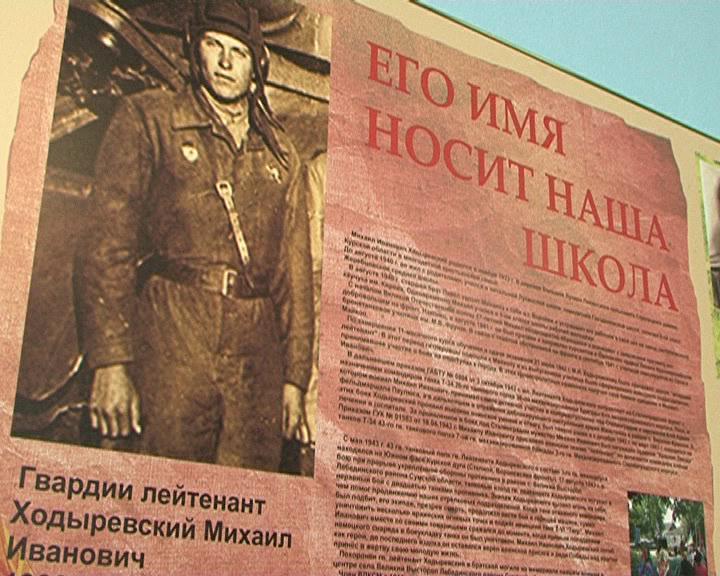 Памяти Курянам - героям