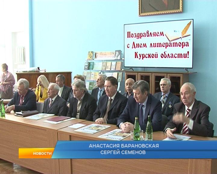 Лучшие литераторы Курска