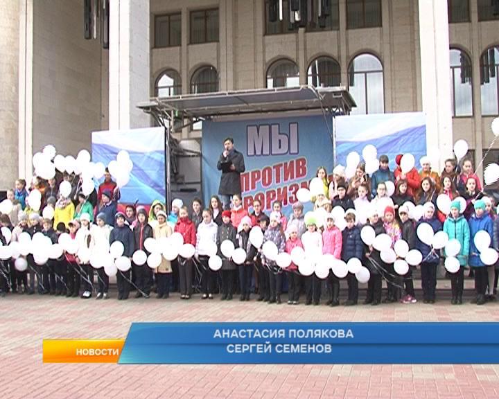 В Курске прошла акция «Мы - против террора».