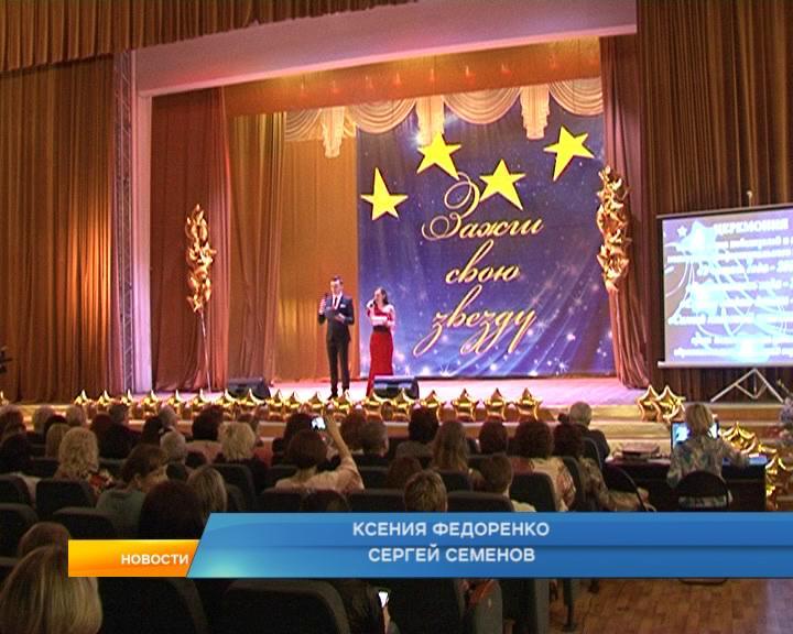 В Курске подвели итоги конкурса Учитель года
