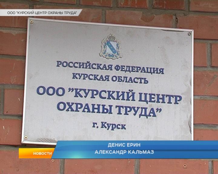 Курский центр охраны труда - от Калининграда до Дальнего Востока