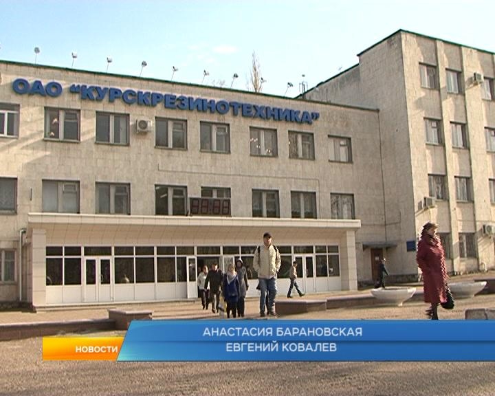 Курский завод РТИ начал сотрудничество с кузбасскими предприятиями