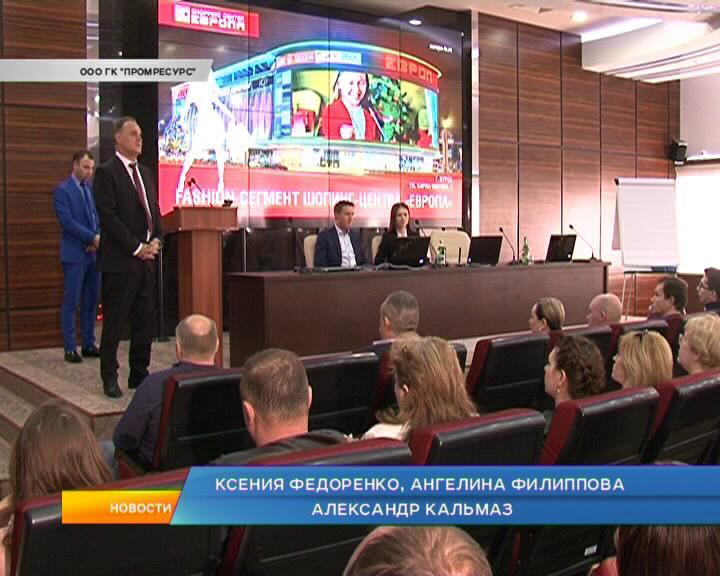 Масштабный проект, шопинг-центр «Европа» презентовали коллегам из разных городов России и зарубежья