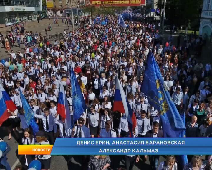 Куряне вместе со всей страной вышли на первомайскую демонстрацию
