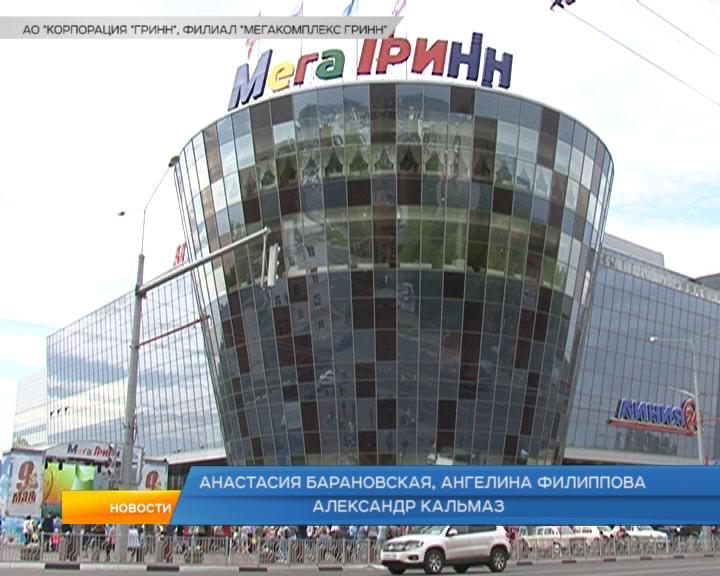 Курский МегаГРИНН открыл летний сезон