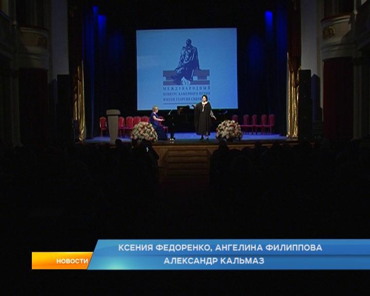 В Курске завершился шестой Международный конкурс камерного пения имени Георгия Свиридова