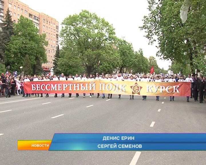 Курск присоединился к всероссийской акции «Бессмертный полк»