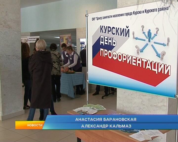 В Курске  проводят профориентационную работу