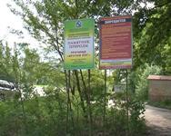 Курскую свалку заставят убрать через суд