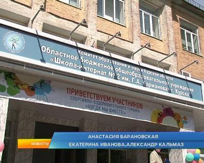 В честь 100-летия ФСБ в Курске прошел турнир среди школьников