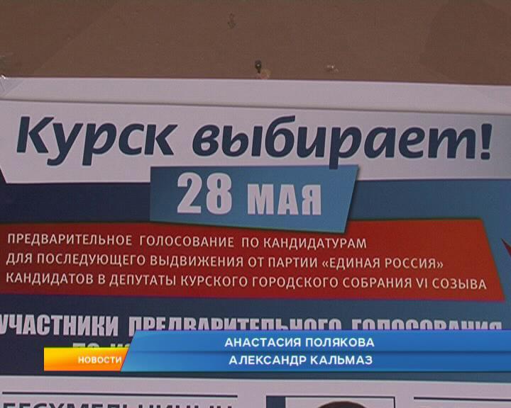 В Курске завершилось предварительное голосование за кандидатов
