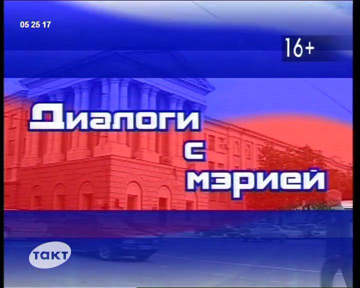 Глава Администрации Курска о ремонте мостов и переселении из ветхого жилья