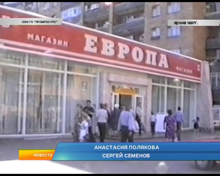 День рождения отметил магазин «Европа-1»
