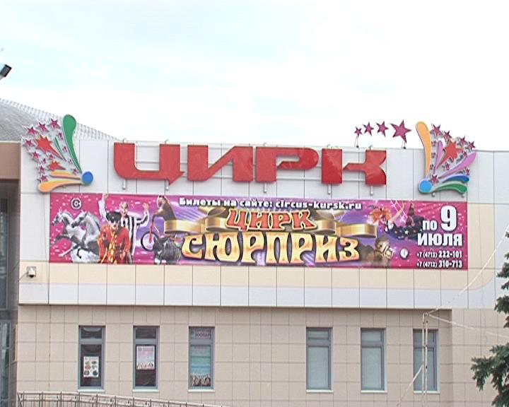 В Курском цирке легендарная династия Запашных представляет новую программу