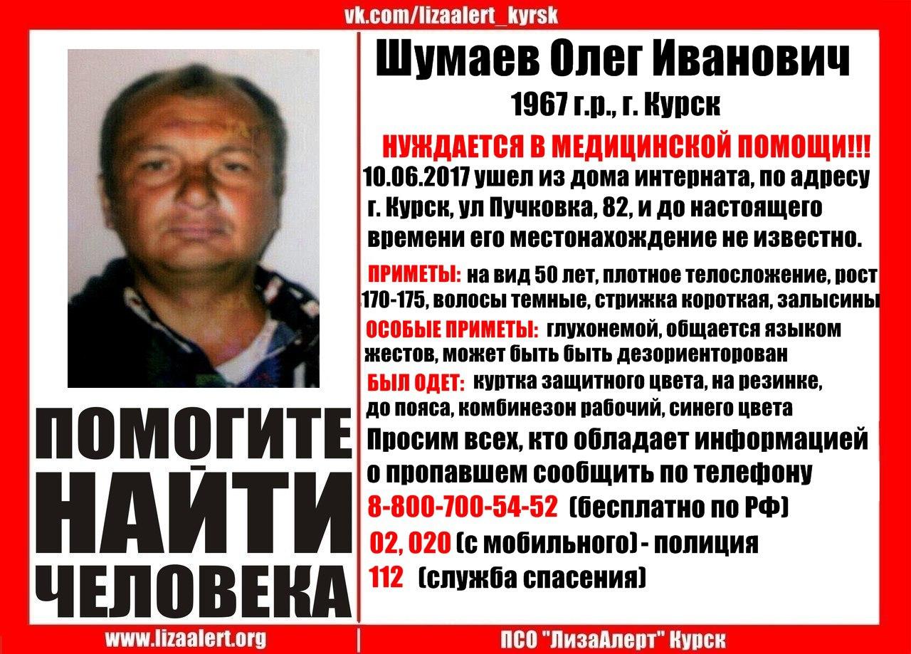 В Курске разыскивают глухонемого мужчину