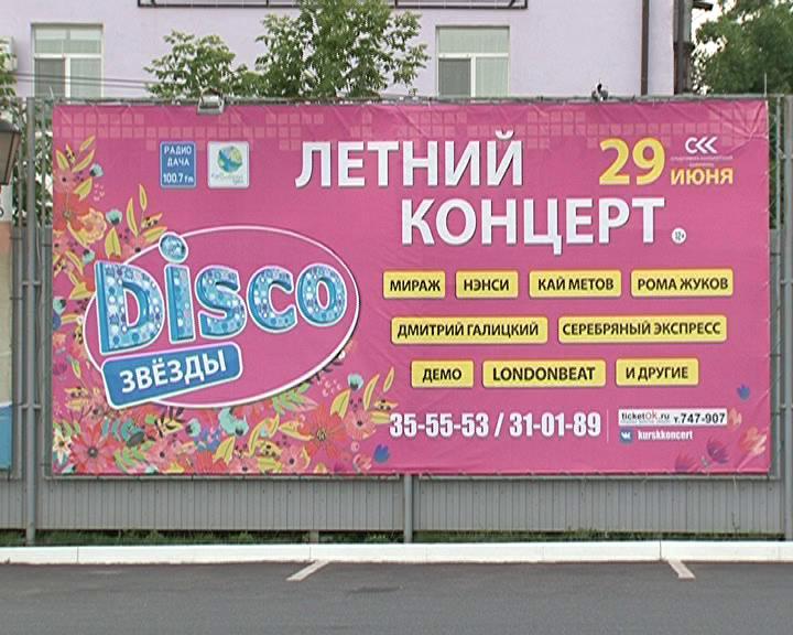 В Курске вновь сорвали концерт. Приглашенные звезды даже не в курсе, что они должны были петь в СКК