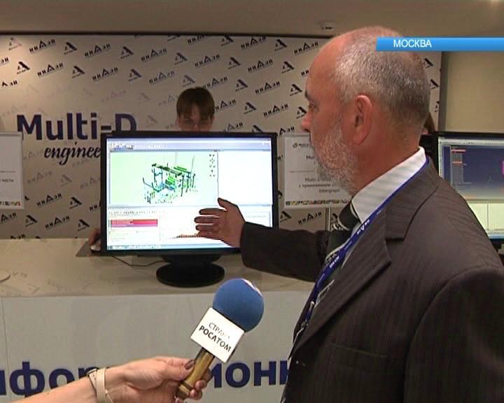 Росатом использует цифровую платформу MultiD