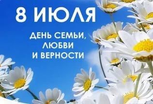 День семьи, любви и верности. Какие мероприятия пройдут в Курске?