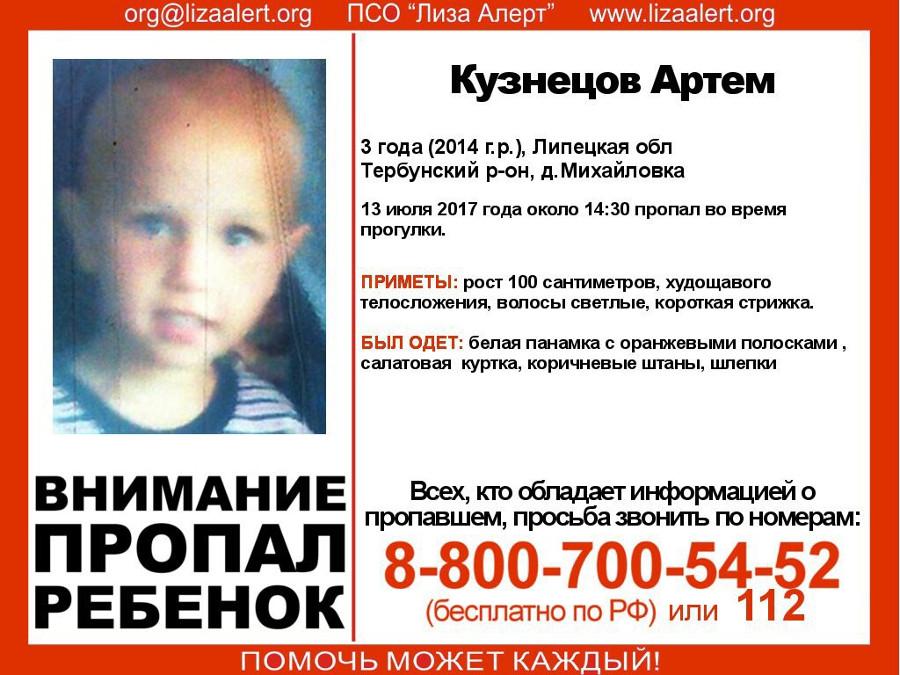 Куряне ищут пропавшего ребёнка в Липецкой области