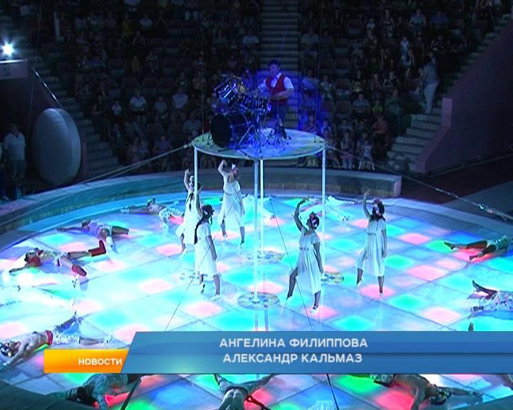 В Курском цирке состоялась жаркая премьера