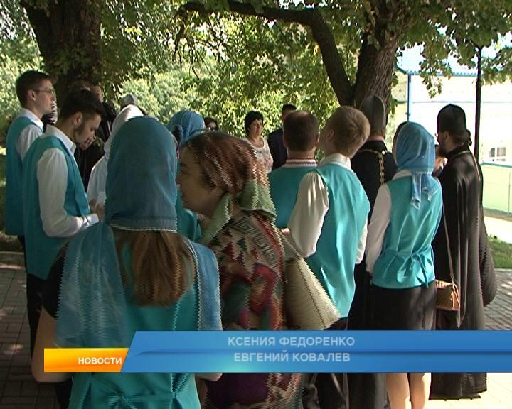 В Курской области завершился съезд «Содружества православной молодёжи»