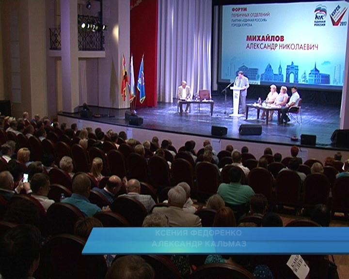 Курские единороссы провели форум первичных отделений партии