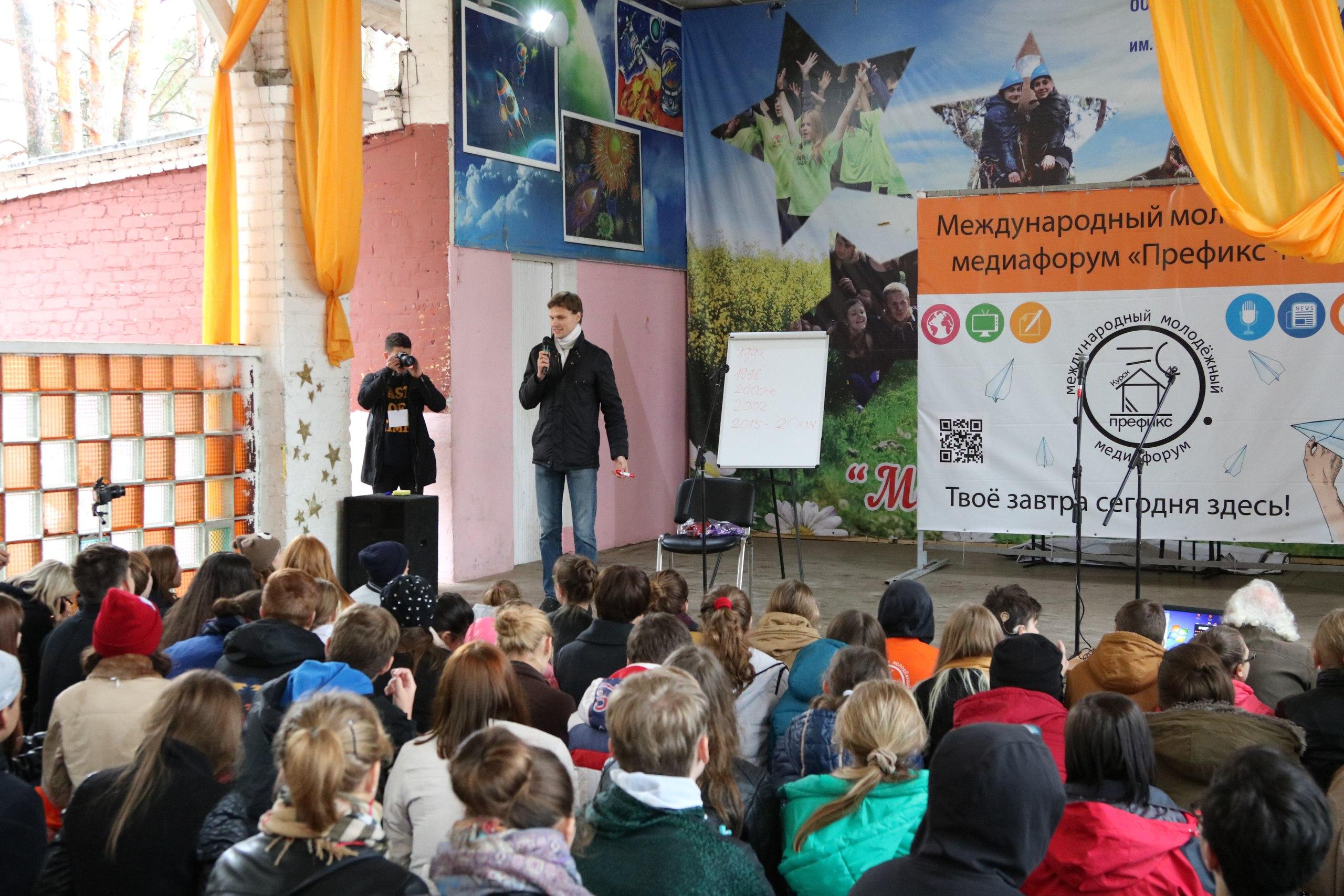 Организатором молодежного медиафорума Префикс+10 в этом году выступит Союз журналистов Курской области