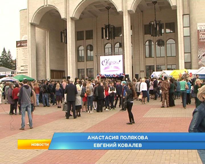В Курске открылась межрегиональная книжная ярмарка.