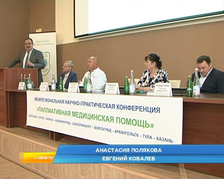 В Курске ведущие специалисты из разных регионов России обсудили развитие паллиативной помощи