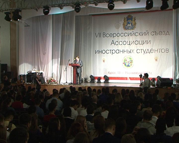 В Курске стартовал  Всероссийский съезд ассоциации иностранных студентов