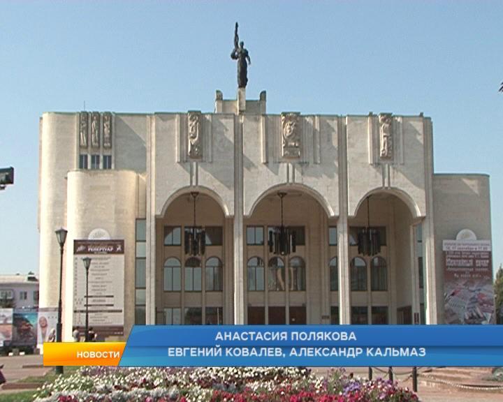 Курский драматический театр отмечает 225-летие