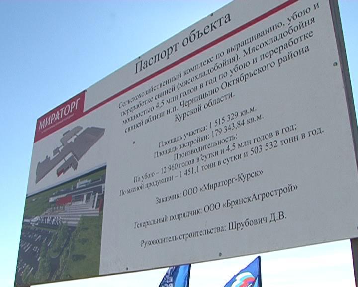 В Октябрьском районе началось строительство крупнейшего в стране комплекса по производству свинины