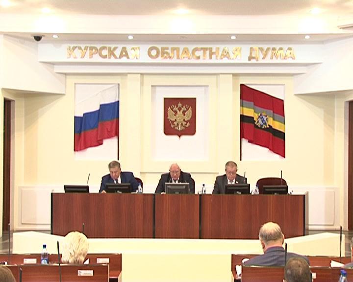 Курск. После летних каникул состоялось первое заседание депутатов Областной Думы