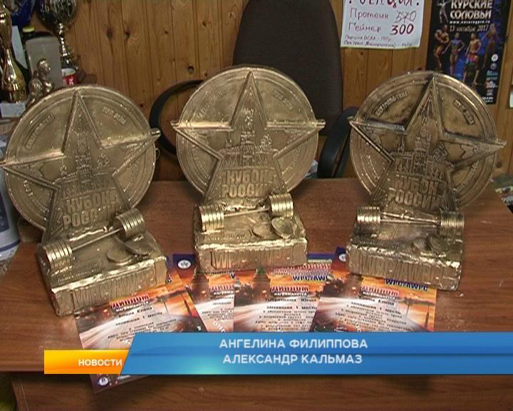 Курские силачи установили новые рекорды на турнире в Химках