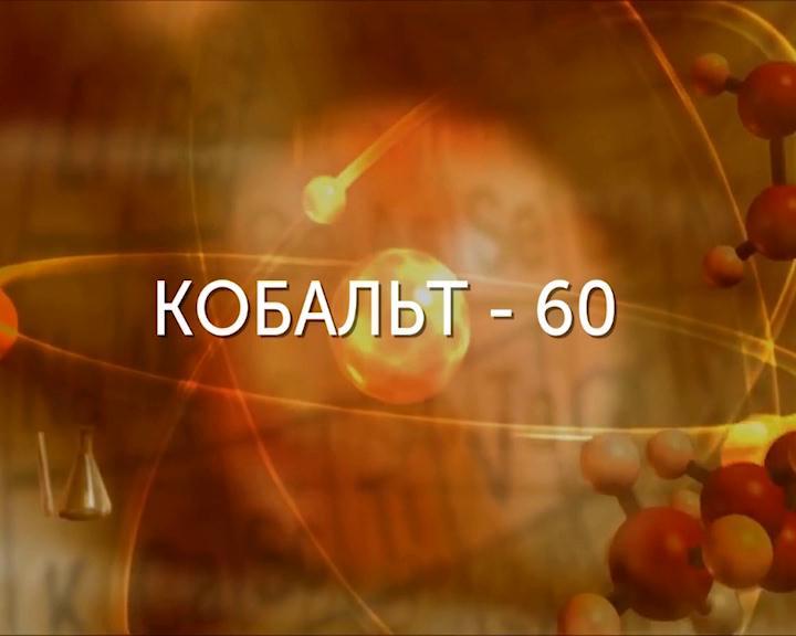Концерн Росэнергоатом планирует в два раза увеличить свою долю на мировом рынке по производству Кобальта-60