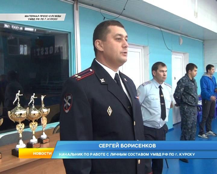 В Курске разыграли Кубок полиции