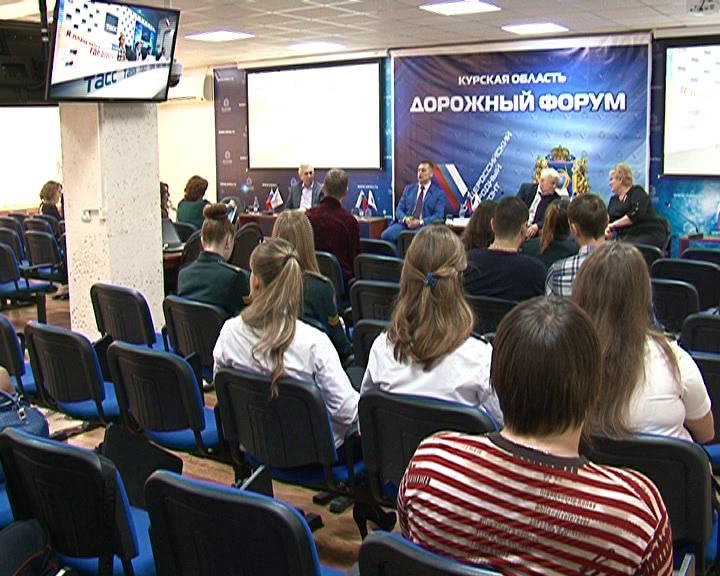 Впервые в Курске стартовал Дорожный форум