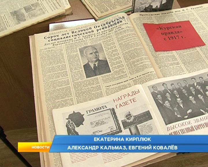 В эти дни юбилей празднует и Союз журналистов Курской области.