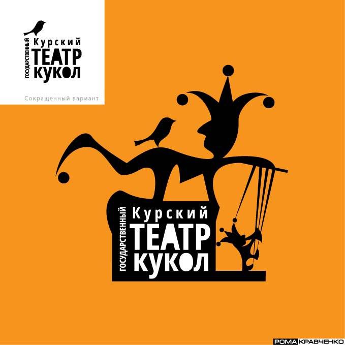 Курский кукольный театр выбрал новый логотип