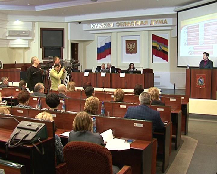 Курск. В региональном парламенте состоялись публичные слушания проекта бюджета