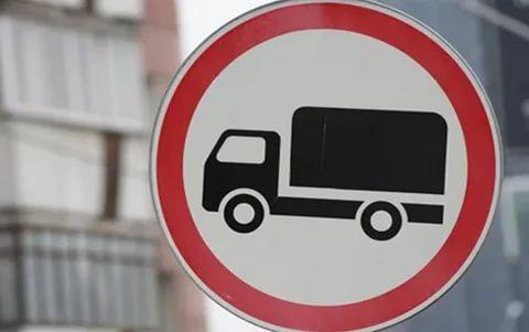 На двух улицах Курска ввели ограничения для проезда большегрузов