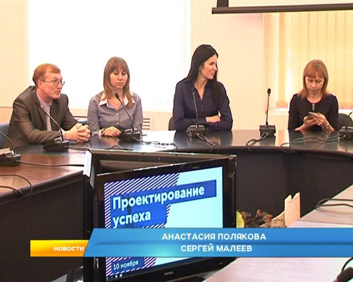 Участники проекта «Губернаторская тысяча» представили свои разработки.
