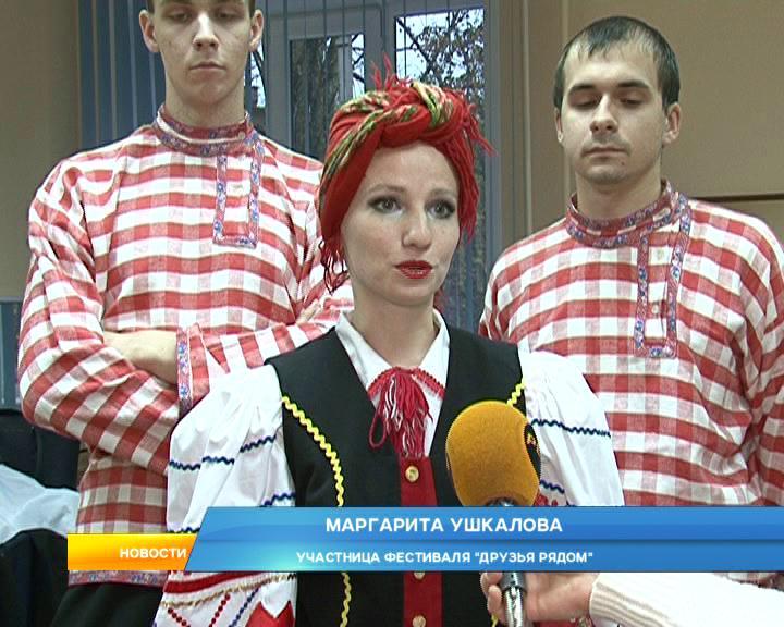 Международный фестиваль «Друзья рядом» объединил представителей разных стран, проживающих в Курской области.