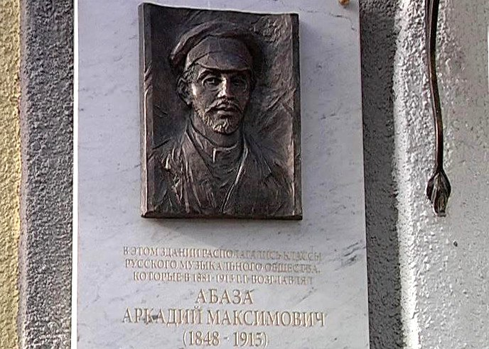 В Курске увековечили память музыканта и педагога