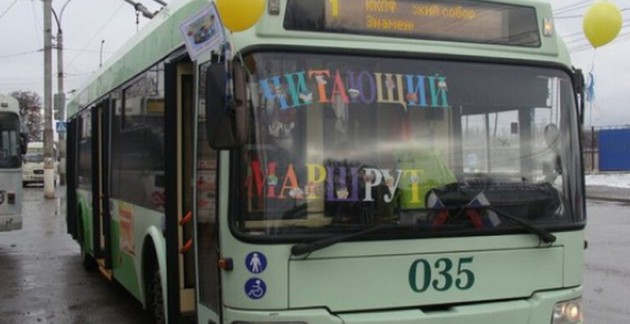 По Курску вновь проедет «читающий» троллейбус