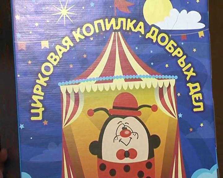 В Курском цирке установили в залах «копилки добрых дел»