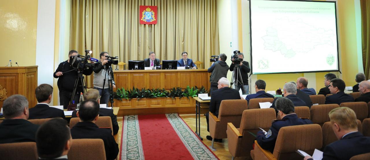 Губернатор Курской области обсудил приграничные вопросы