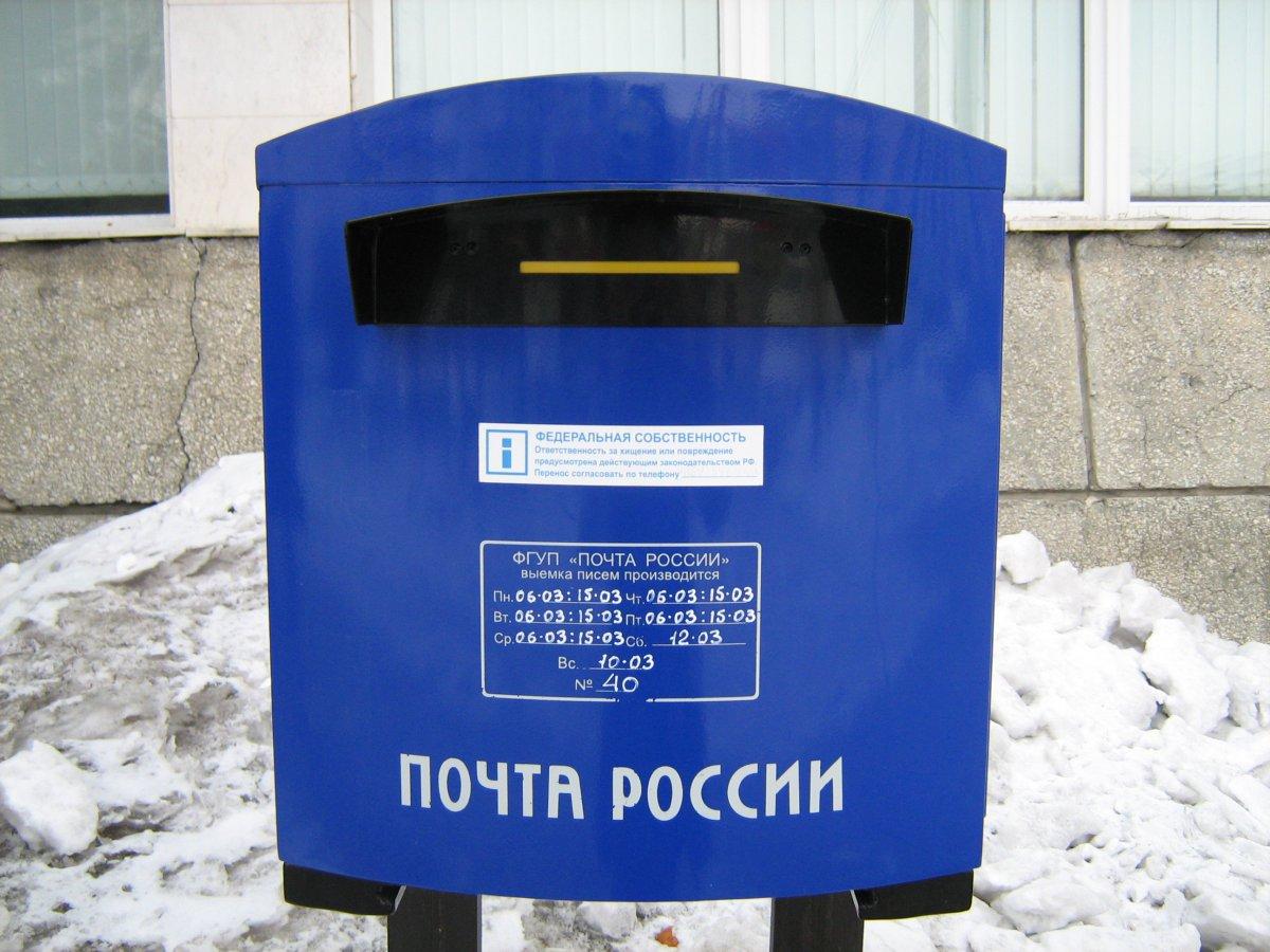 Ко Дню рождения почтового ящика в Курске организовали выставку